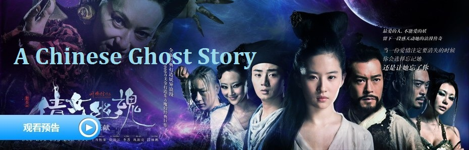 2011 Hot Movie A Chinese Ghost Story