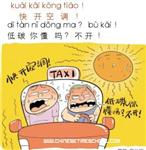 How To Call A Taxi — 打车