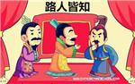Chinese Two Part Allegorical Sayings 28