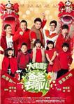 New films for 2014 Spring Festival