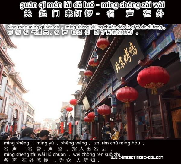 Chinese Two Part Allegorical Sayings 31