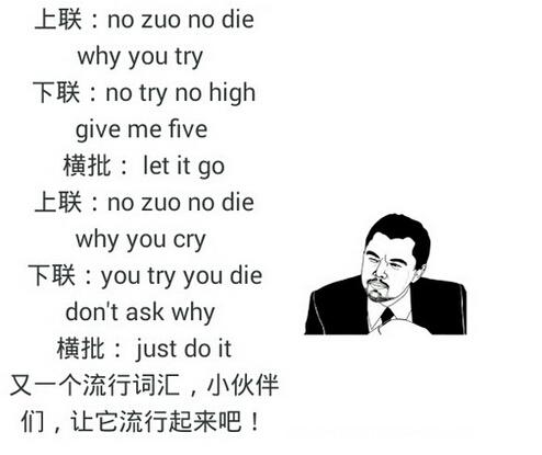 learn chinese no zuo no die internet slang learn chinese slang