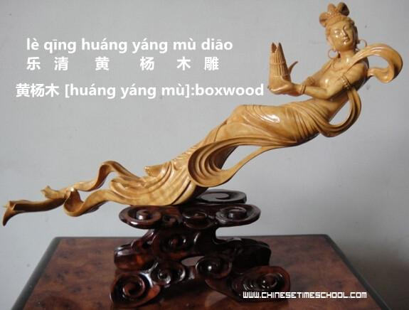 Yueqing buxus carving chinese arts cultuur