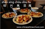 Smelly Bean Curd of Shaoxing