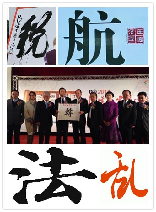 The Chinese characters that define 2014