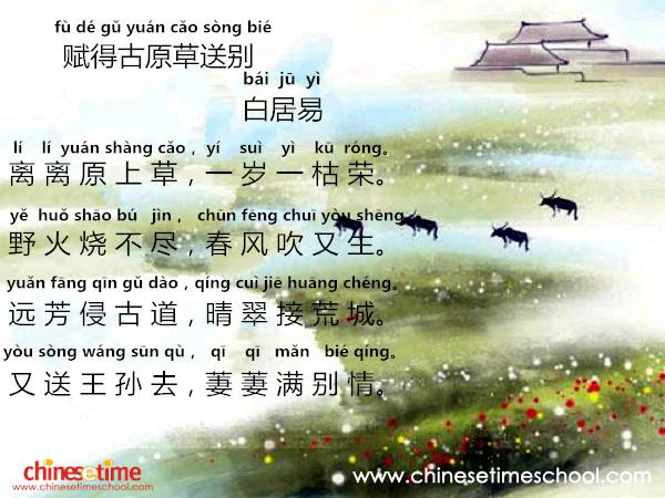 Chinese Poem —赋得古原草送别Grass On The Ancient Plain in