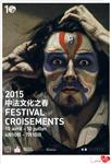Croisements Festival celebrates its 10th birthday