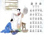 Chinese Poem--游子吟 Song of a Travelling Son
