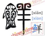 Learn Chinese Character--鲜