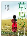 First Tibetan language movie released overseas